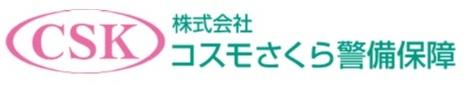 株式会社コスモさくら警備保障