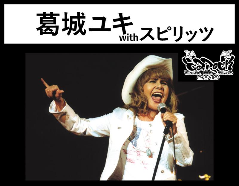 この画像には alt 属性が指定されておらず、ファイル名は tomirock2019_katsuragiyuki-.jpg です