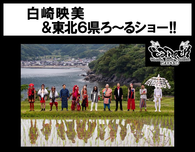 この画像には alt 属性が指定されておらず、ファイル名は tomirock2019_shirasakiemi.jpg です